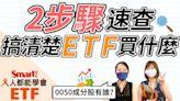影片》2步驟速查!搞清楚ETF買什麼?0050成分股有誰?-Smart智富ETF研究室 - Smart自學網 財經好讀 - 股票 - ETF獲利術(台股,股票,ETF,投資,成分)
