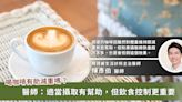 每天喝咖啡因飲料有助減重?減重醫師這樣說