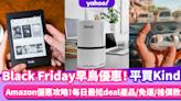 Black Friday Amazon優惠攻略!香港每日最抵deal產品/免運/格價網教學