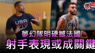 【東京奧運】美國男籃力爭4連霸 首戰硬撼歐洲強豪法國