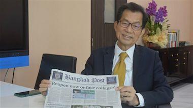 駐泰代表李應元請辭 外交部:個人健康因素