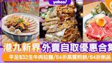 【外賣優惠】外賣自取優惠:港九新界合集!平足$32生牛肉拉麵/54折高質煎餅/64折粥品