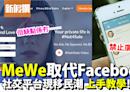 MeWe教學懶人包!終於有繁體版本 網民棄用Facebook掀社交平台移民潮!使唔使畀錢?|好生活百科 | 好生活百科 | 新假期