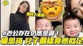 楊思琦老公仍然是謎!網友發現兒子個樣竟然似足... | 流行娛樂 | 新Monday