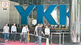 YKK關拉鏈廠 裁240人
