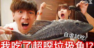 【小玉】自虐試吃!我吃了超噁心的垃圾魚!?【吃爆台灣外來種-琵琶鼠魚】