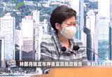 林鄭月娥宣布押後宣讀施政報告 爭取11月底前公布