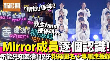 Mirror成員逐個認識!12子IG+專屬粉絲名+代表顏色懶人包 演唱會火熱進行!|網絡熱話 | 熱話 | 新假期