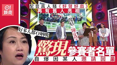 好聲好戲|陳安瑩隔9年重返TVB 專業配音員參賽:拍攝時喊左2次