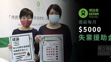 【財政預算案】樂施會民調:15%市民俾零分 倡設每月五千失業援助金 | 獨媒報導 | 香港獨立媒體網