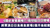 日日食美食廣場將軍澳仲有2個月結業?6間必食餐廳推介街坊話日日撐場