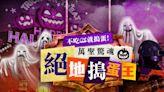 Twitch 萬聖節限定活動 25 日登場 舉辦《絕地求生》《女巫來了》等賽事
