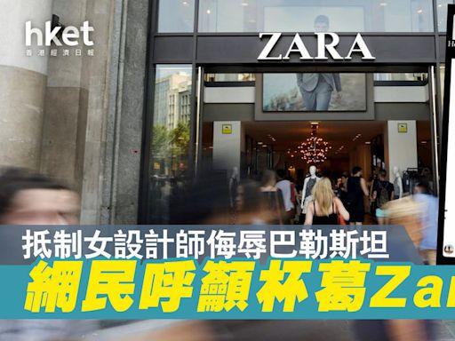 網民呼籲杯葛Zara 抵制女設計師侮辱巴勒斯坦 - 香港經濟日報 - 即時新聞頻道 - 國際形勢 - 環球社會熱點