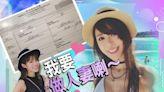 前《東張》女神封盤!31歲林泳淘入紙註冊結婚