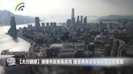 【大行觀察】港樓市政策風險高 匯豐薦商廈收租股跑贏地產股