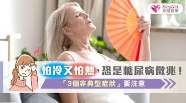 怕冷又怕熱,恐是糖尿病徵兆!「3個非典型症狀」要注意