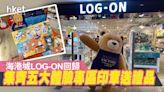 【商場情報】海港城LOG-ON回歸 集齊五大體驗專區印章送禮品 - 香港經濟日報 - 地產站 - 地產新聞 - 商場活動
