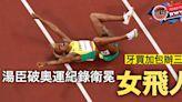 【東京奧運】湯臣破塵封7屆奧運紀錄 衛冕百米女飛人