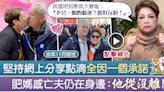 【肥媽喪夫】肥媽分享奇異事件 聲言感亡夫仍在守護:他真的在我身邊 - 香港經濟日報 - TOPick - 娛樂