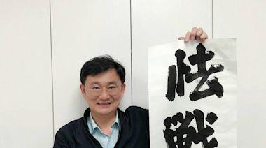 中國不來了!東奧棒球資格賽6搶1變5搶1 黃國書一張照片超酸