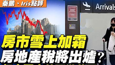 【秦鵬直播】大陸房市雪上加霜 房地產稅或出爐