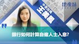 銀行如何計算自僱人士入息? - 香港經濟日報 - 地產站 - 專家站