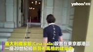 一窺東京奧運「義大利國家館」和風混搭 打疫苗才能進