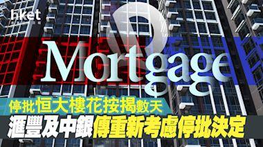 【恒大3333】滙豐及中銀香港傳重新考慮停批恒大樓花按揭申請的決定 - 香港經濟日報 - 即時新聞頻道 - 即市財經 - 股市