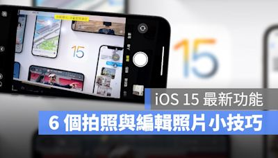 更新 iOS 15 後必學的 6 個全新相機拍照、照片運用小技巧 - 蘋果仁 - 果仁 iPhone/iOS/好物推薦科技媒體