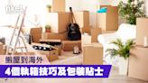 【移居海外】搬屋到海外 4個執箱技巧及包裝貼士 - 香港經濟日報 - 理財 - 博客