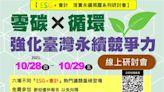 零碳×循環 - 強化臺灣永續競爭力 線上研討會