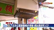 「神秘電梯」現蹤台北市 網友驚問「異世界入口?」