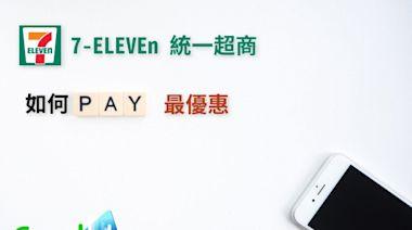便利商店》7-ELEVEn統一超商刷這張就對了!最高享有28%回饋!