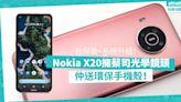 【價位合理】Nokia X20 擁蔡司光學鏡頭兼包2年保養,系統保證3年升級,仲送環保手機殼! | 徐帥-手機情報站