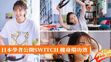日本學者公開SWITCH 健身環運動功效 - 香港手機遊戲網 GameApps.hk