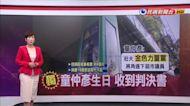 獨/誹謗案遭判6個月 童仲彥:將繳18萬換自由