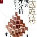 中國麻將遊戲與數理分析