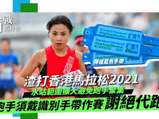 【渣馬最後衝刺】賽事安排一覽 跑手須戴識別手帶作賽 水站範圍擴大避免跑手聚集   運動筆記 HK   立場新聞