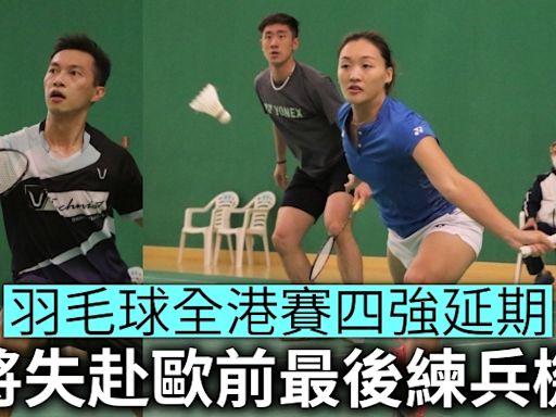 【羽毛球】全港賽四強延期 「鄧謝配」伍家朗失赴歐前練兵機會