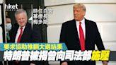 特朗普被揭曾向司法部施壓 要求協助推翻大選結果 - 香港經濟日報 - 即時新聞頻道 - 國際形勢 - 環球社會熱點