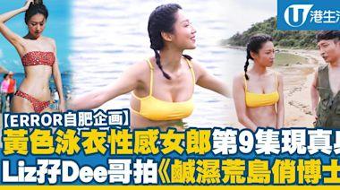 【ERROR自肥企画】黃色泳衣女郎終於現真身 Liz性感登場孖Dee哥拍《鹹濕荒島俏博士》