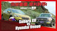 【動力玩家】突破重圍、犀利跨界!Subaru XV vs Hyundai Venue