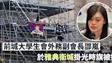 前城大學生會外務副會長邵嵐 於雅典衛城掛光時旗被捕