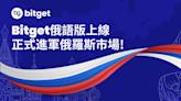 Bitget上線俄語版本 全球化步伐提速