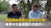 老外看台灣/白俄羅斯型男七歲來台扎根 曝學中文最困難的四個字