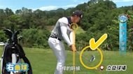 Golf101週報》東奧高球代表隊 曾秀鳳領軍出征/職業選手的左右曲球教學