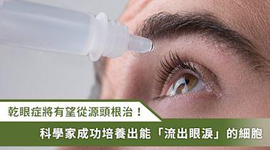 乾眼症患者未來不必靠眼藥水了!科學家成功培養出能哭出來的細胞   蕃新聞