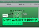 MeWe Web 版支援繁體中文 App 版暫未作出更新 - 香港 unwire.hk