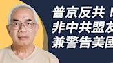 【珍言真語】程翔:中共面臨國際空前孤立