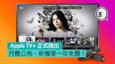 Apple TV+ 正式推出,月費公佈、新機享一年免費!